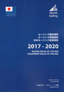 RRS_2017-2020(Sailing Rulebook Electronic Edision)